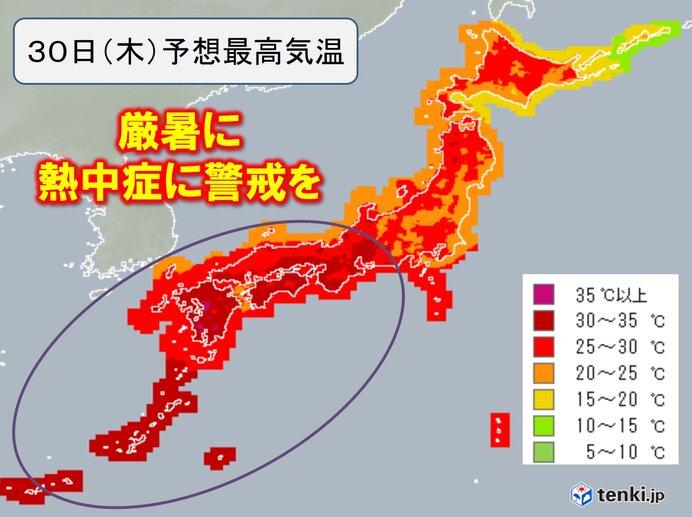 梅雨明け間近 厳暑に警戒 「高温に関する全般気象情報」発表