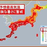 30日 四国、九州、沖縄 危険な暑さ