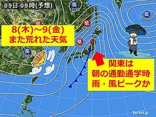 関東 雨風ピークは金曜朝 土砂降りも