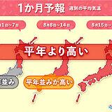 8月は危険な暑さ長期戦? 関東や東北は急な暑さに注意 1か月予報