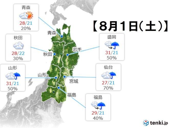 東北 あす土曜は大雨のおそれ