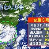 台風3号(シンラコウ)発生 日本への直接的な影響ない予想