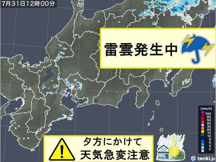 東海 31日は天気急変注意 梅雨明けは8月1日か(日直予報士 2020年07月31 ...