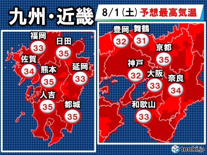 8月1日 予想最高気温(九州・四国・中国・近畿)
