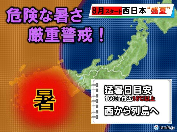 8月スタート 西日本中心に猛烈な暑さ 熱中症厳重警戒!