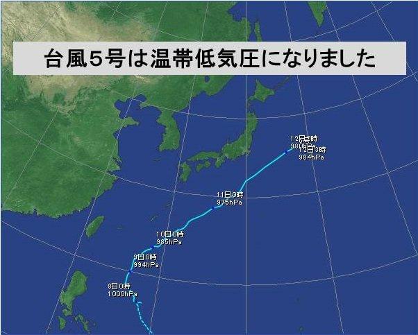 台風5号 温帯低気圧になりました