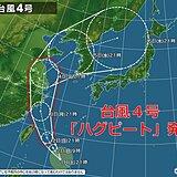 台風4号(ハグピート)発生 暴風域を伴って沖縄に接近の恐れ