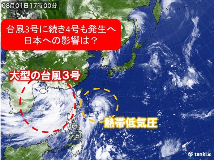 台風3号に続き4号も発生へ 日本列島への影響は?