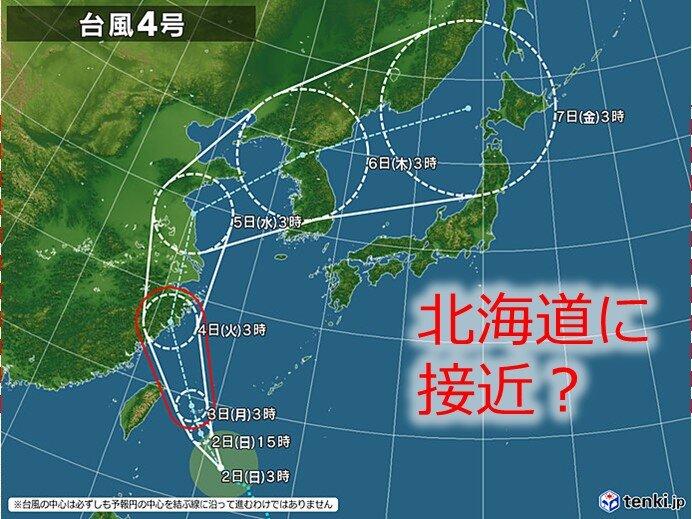 台風4号が北海道に来る? 影響は