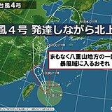 台風4号 八重山地方に接近 暴風に厳重警戒