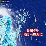 台風4号「強い」勢力に発達 今後の動向と影響は