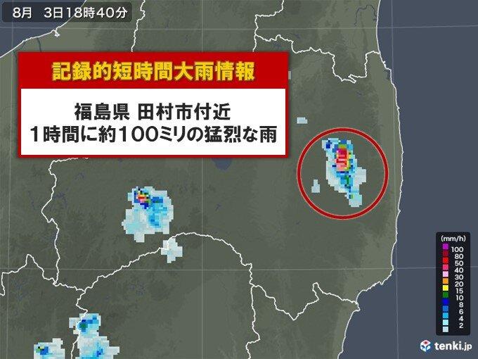 福島県で約100ミリ 記録的短時間大雨情報