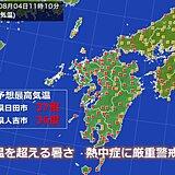 九州 体温超えるような暑さも 熱中症に厳重警戒