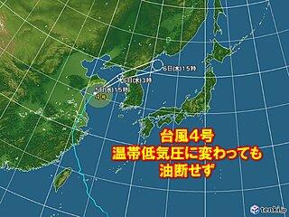 台風4号 今後の動向 姿を変えても警戒を 大雨の恐れ