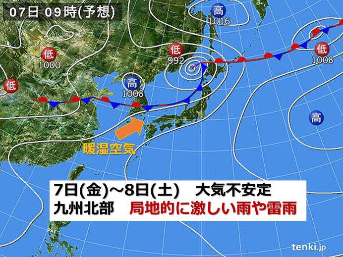 7日(金)~8日(土) 九州北部は断続的に雨