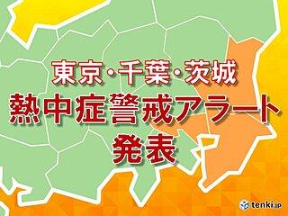 東京都など 初の「熱中症警戒アラート」発表