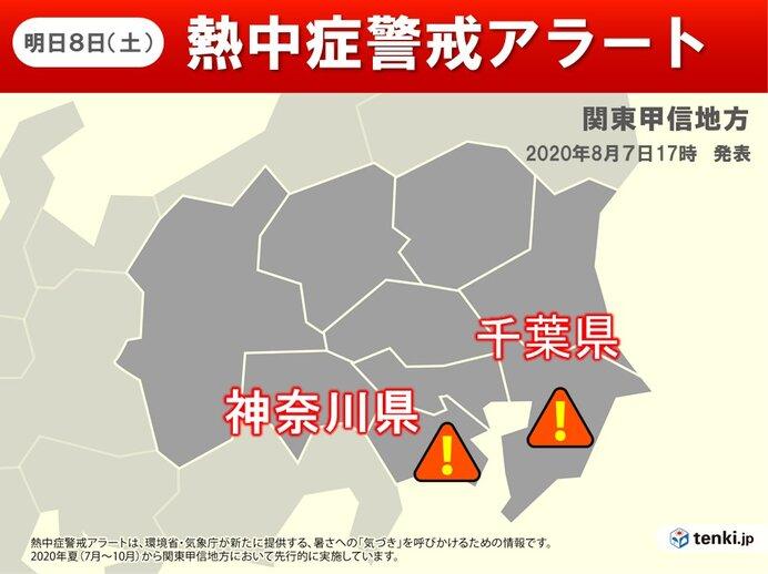 8日も神奈川県と千葉県に「熱中症警戒アラート」発表