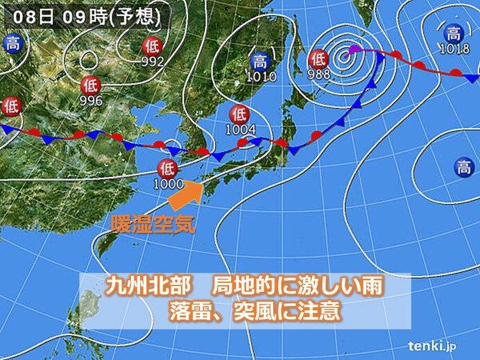8日(土)、前線が活発化 局地的に激しい雨