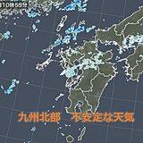 九州 7日~8日不安定な天気 局地的に強雨や激しい雨のおそれ