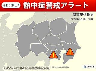 8日 千葉県と神奈川県に「熱中症警戒アラート」