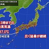 3日連続で37度台を観測 猛烈な暑さが継続
