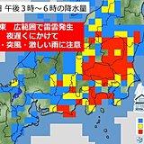 関東 帰宅時にかけ激しい雨や落雷に注意