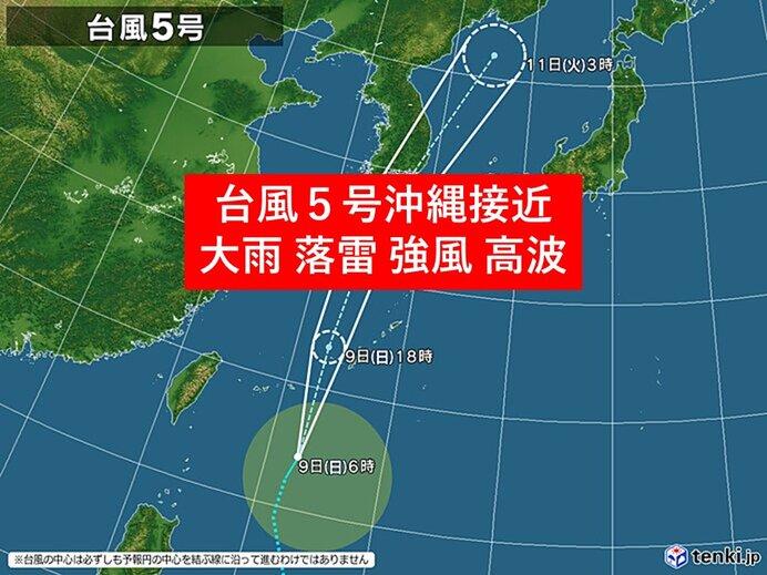 きょうの天気と気温 沖縄地方に台風接近
