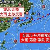 9日 東北、北陸で大雨 沖縄に台風接近