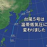 台風5号 温帯低気圧に変わりました 発達しながら北海道へ