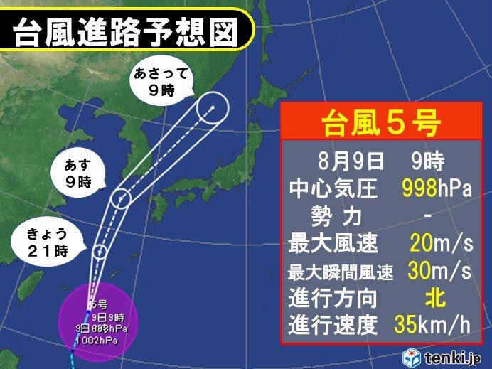 台風5号 8月早くも3つ目 今夜にかけ沖縄荒天警戒