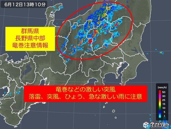 群馬県や長野県中部に竜巻注意情報