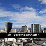 関西 大阪で今年初の猛暑日