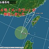 台風6号(メーカラー)発生 台湾の西を北上