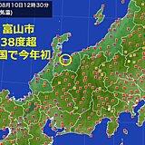 富山市で38度超 全国で今年初