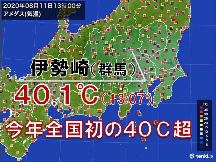 群馬県伊勢崎市で40.1℃ 今年全国初の40℃超 危険な暑さに警戒
