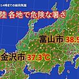 北陸 危険な暑さ 富山で39度に迫る