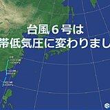 台風6号 熱帯低気圧に変わりました