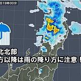 東北 あす15日(土)にかけて激しい雨や雷雨の恐れ!