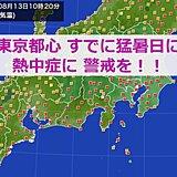 東京都心 午前10時すぎに35℃以上 熱中症に警戒