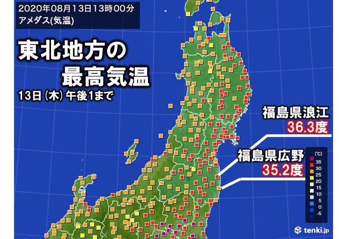 13日(木)東北地方も猛暑地点続出