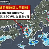 和歌山県で120ミリ以上 記録的短時間大雨情報 土砂災害に警戒