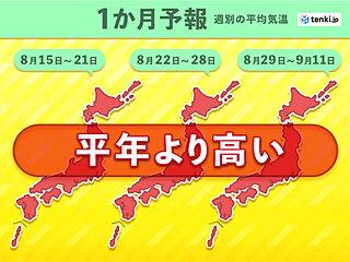 1か月予報 この先も熱中症に警戒 9月も暑さ厳しく
