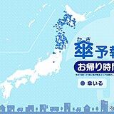 14日 お帰り時間の傘予報 北海道や東北は雨 関東~中国地方もにわか雨