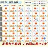 九州 この夏の暑さのピーク 高気圧居座る