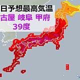 あす名古屋・岐阜・甲府39度予想 熱中症に警戒 「危険な暑さ」いつまで