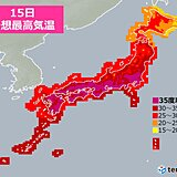 15日 関東以西は猛暑続く 北陸以北は激しい雨のおそれ