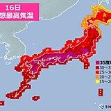 16日も広範囲で猛烈な暑さ 熱中症警戒 関東甲信は局地的に雷雲発達