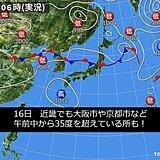 関西 16日も晴れて猛烈な暑さに!