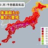酷暑列島 月曜も40℃前後の暑さに警戒 危険な暑さの出口は?