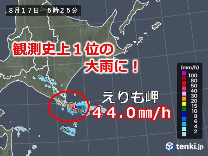 北海道で観測史上1位の大雨